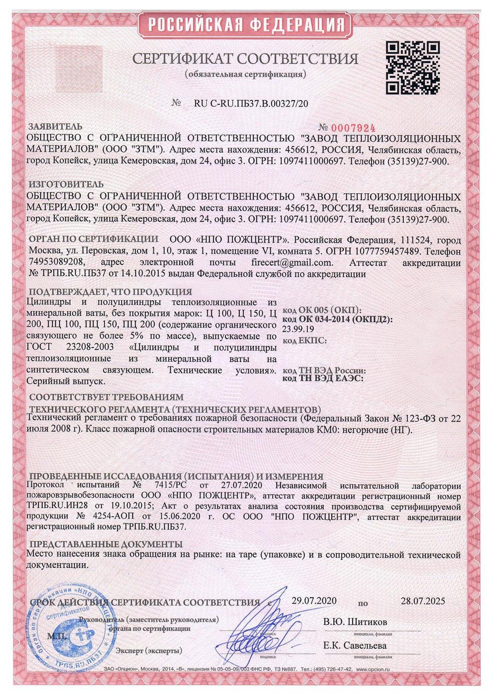 -ГОСТ-23208-2003_2020-2025.jpg