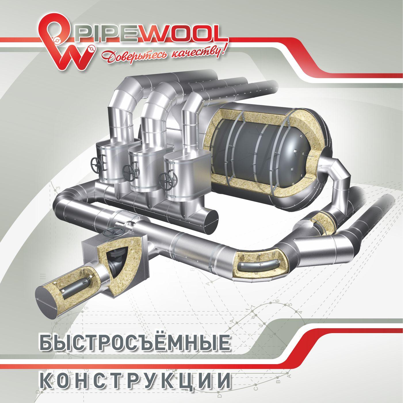 Быстросъемные конструкции Pipewool