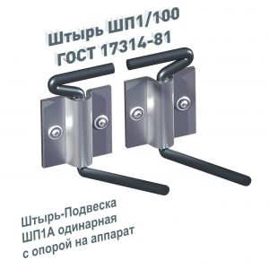 Штырь ШП1-100 ГОСТ 17314-81 ШП1А