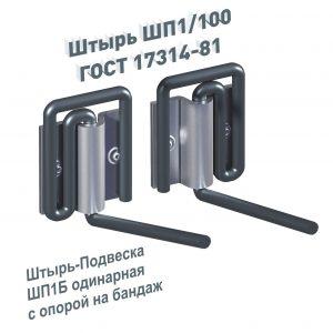Штырь ШП1-100 ГОСТ 17314-81 ШП1Б