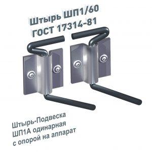 Штырь ШП1-60 ГОСТ 17314-81 ШП1А