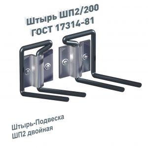 Штырь ШП2-200 ГОСТ 17314-81 ШП2