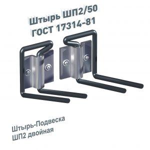 Штырь ШП2-50 ГОСТ 17314-81 ШП2
