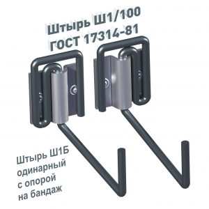 Штырь Ш1-100 ГОСТ 17314-81 Ш1Б