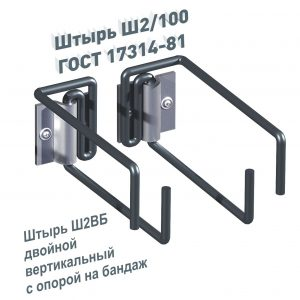Штырь Ш2-100 ГОСТ 17314-81 Ш2ВБ