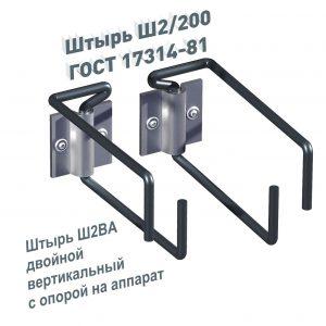 Штырь Ш2-200 ГОСТ 17314-81 Ш2ВА