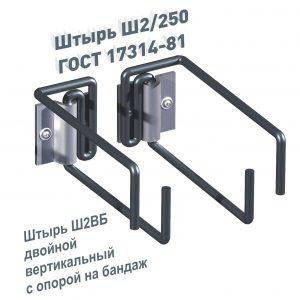 Штырь Ш2-250 ГОСТ 17314-81 Ш2ВБ