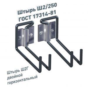 Штырь Ш2-250 ГОСТ 17314-81 Ш2Г