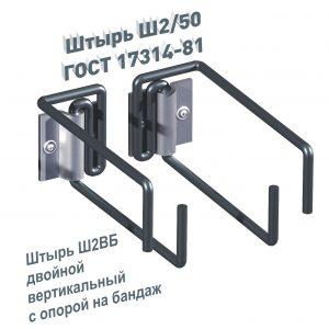 Штырь Ш2-50 ГОСТ 17314-81 Ш2ВБ