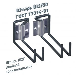 Штырь Ш2-50 ГОСТ 17314-81 Ш2Г