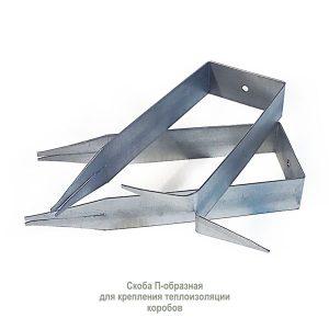 Скобы для крепления теплоизоляции коробов 3