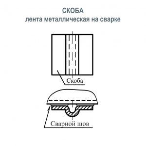 mk_Скоба на сварке_чертеж
