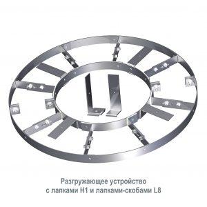 mkc_Разгружающее устройство с лапками Н1 и лапками-скобами L8
