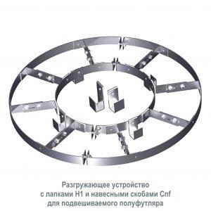 mkc_Разгружающее устройство с лапками Н1 и навесными скобами Сnf для подвешиваемого полуфутляра