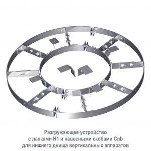 mkc_Разгружающее устройство с лапками Н1 и навесными скобами Сnt для нижнего днища вертикальных аппаратов