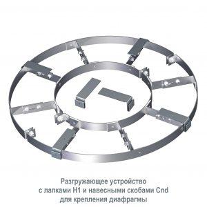 mkc_Разгружающее устройство с лапками Н1 и навесными скобами Cnd для крепления диафрагмы
